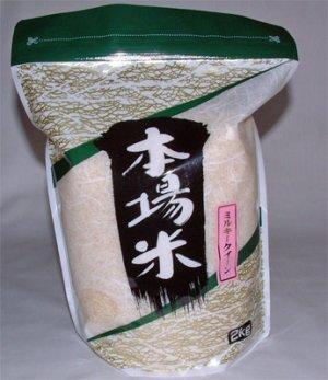 画像1: 元年五島産 ミルキークイーン(2kg)