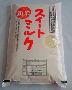画像1: 新米29年五島産 ミルキークイーン(10kg)