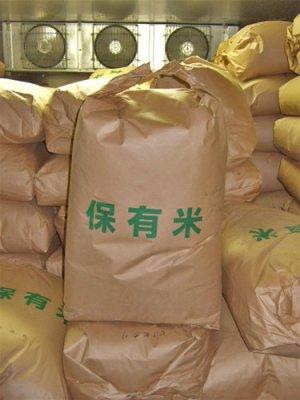画像1: 元年五島産 ミルキークイーン(30kg)玄米袋発送